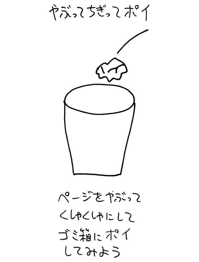 ACTIVITY BOOK「やぶって ちぎって ポイ」加賀美健