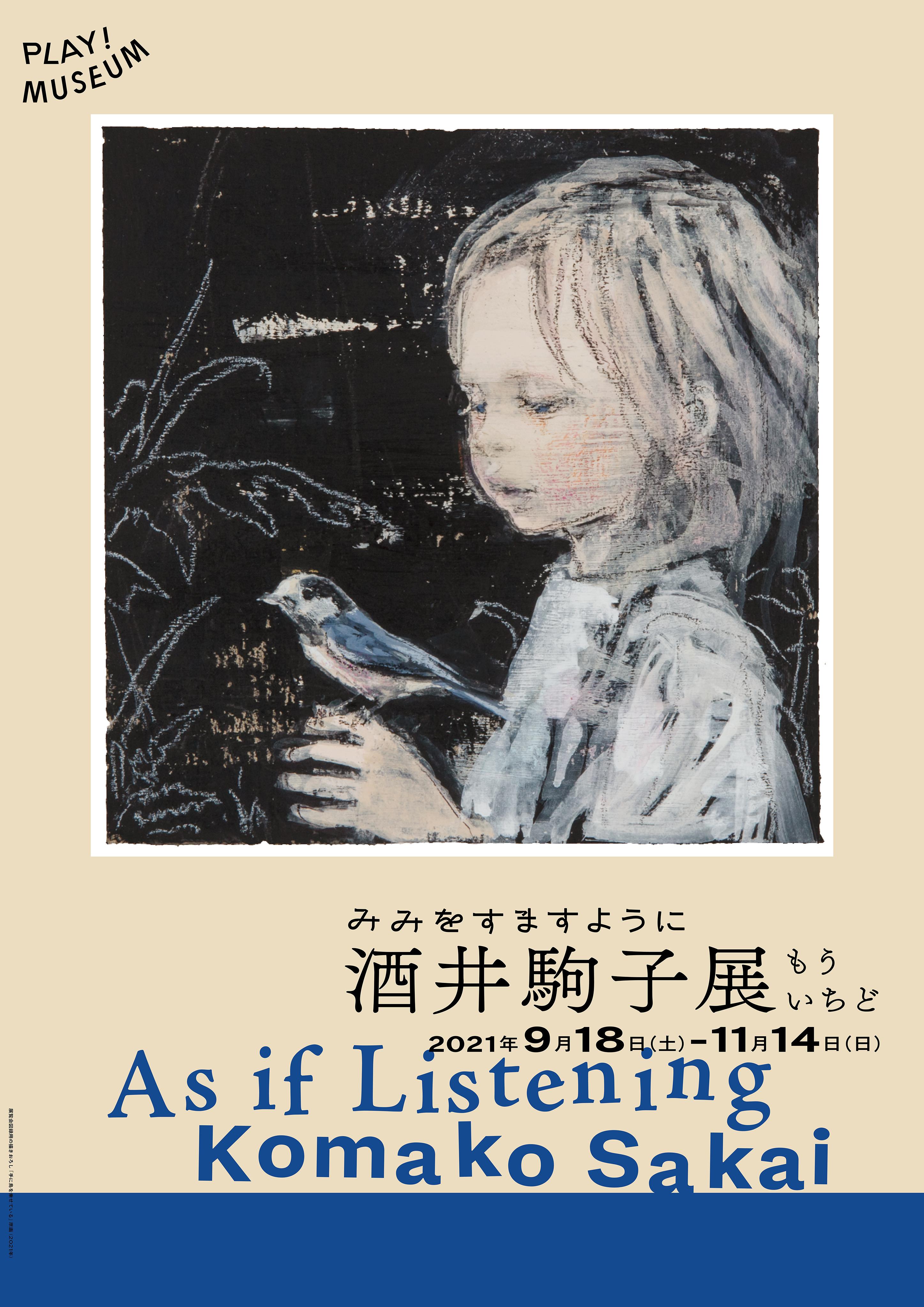 静かな絵本の世界を「酒井駒子展」で体験して