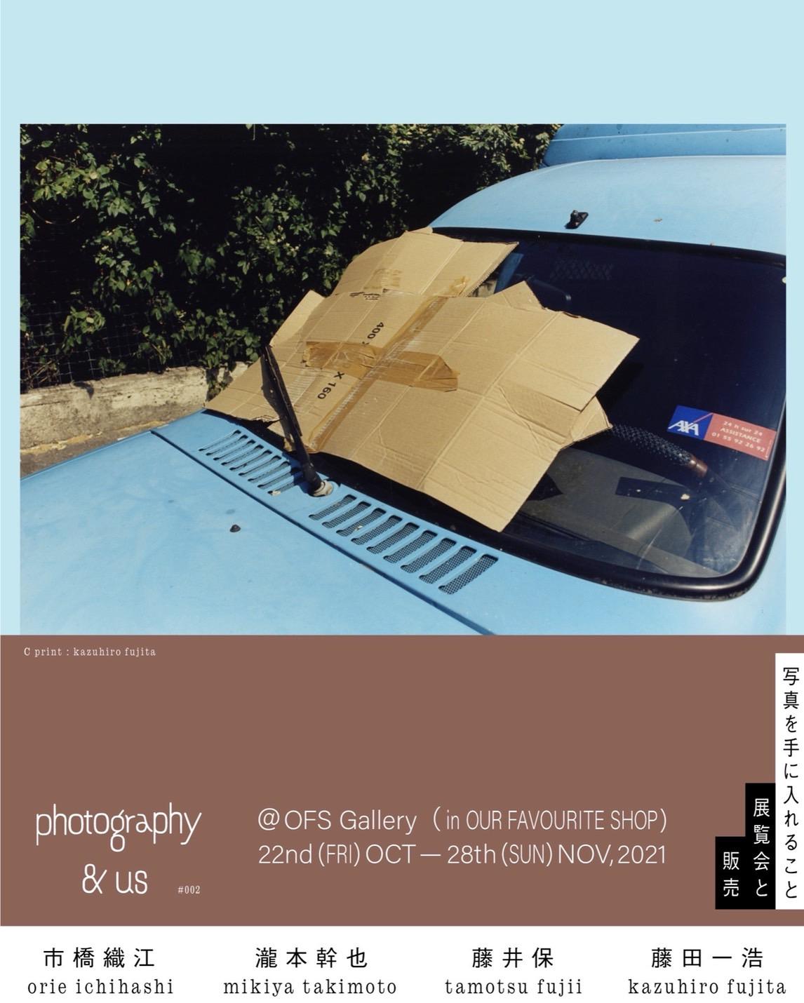 日常に写真を。展示&販売の企画「photography&us」第2弾が開催